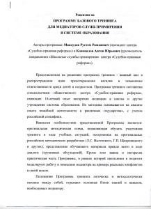 Рецензия на программу из ФИРО 1 лист