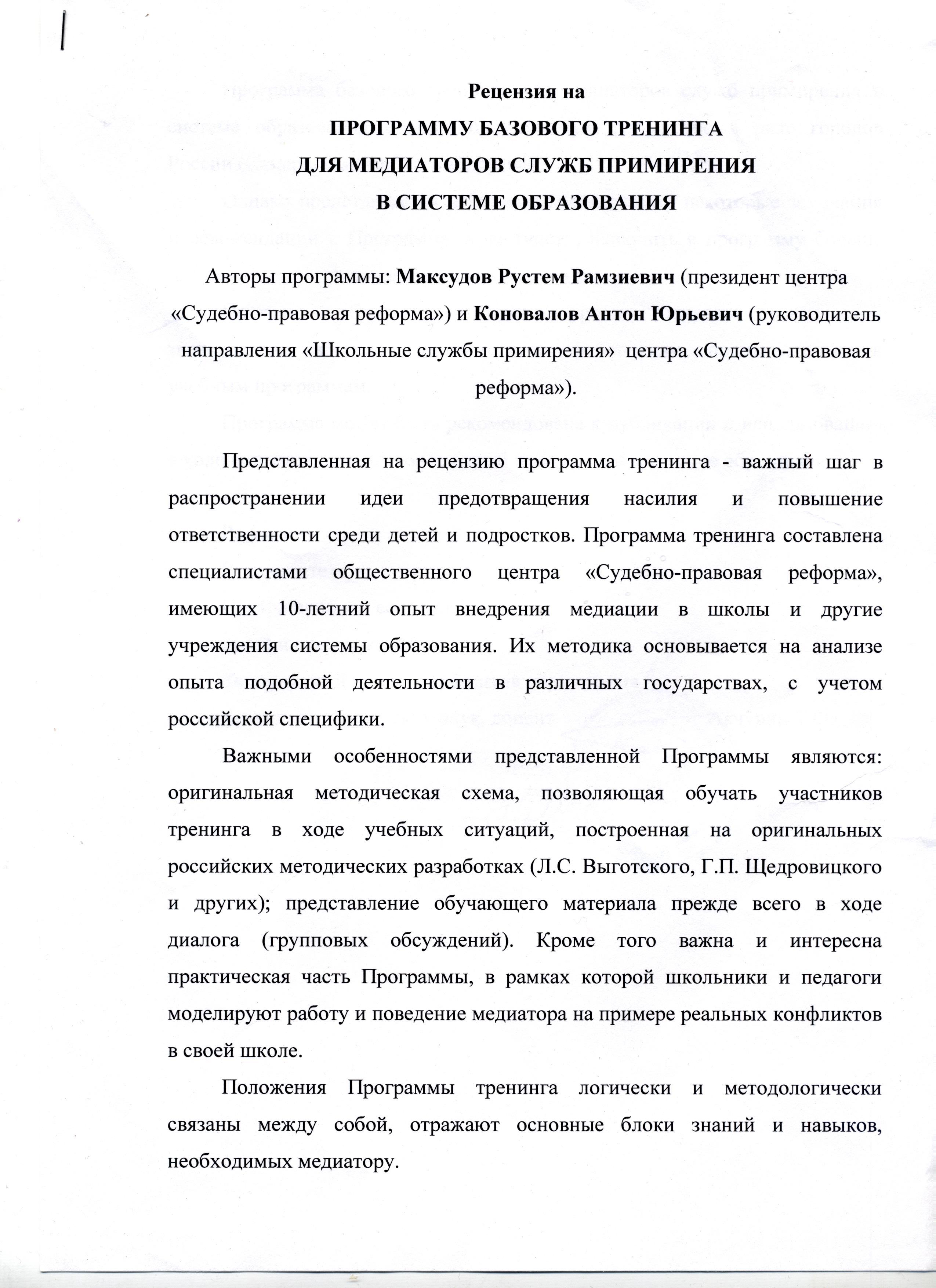 Школьные службы примирения Контакты Рецензия на программу из ФИРО 1 лист