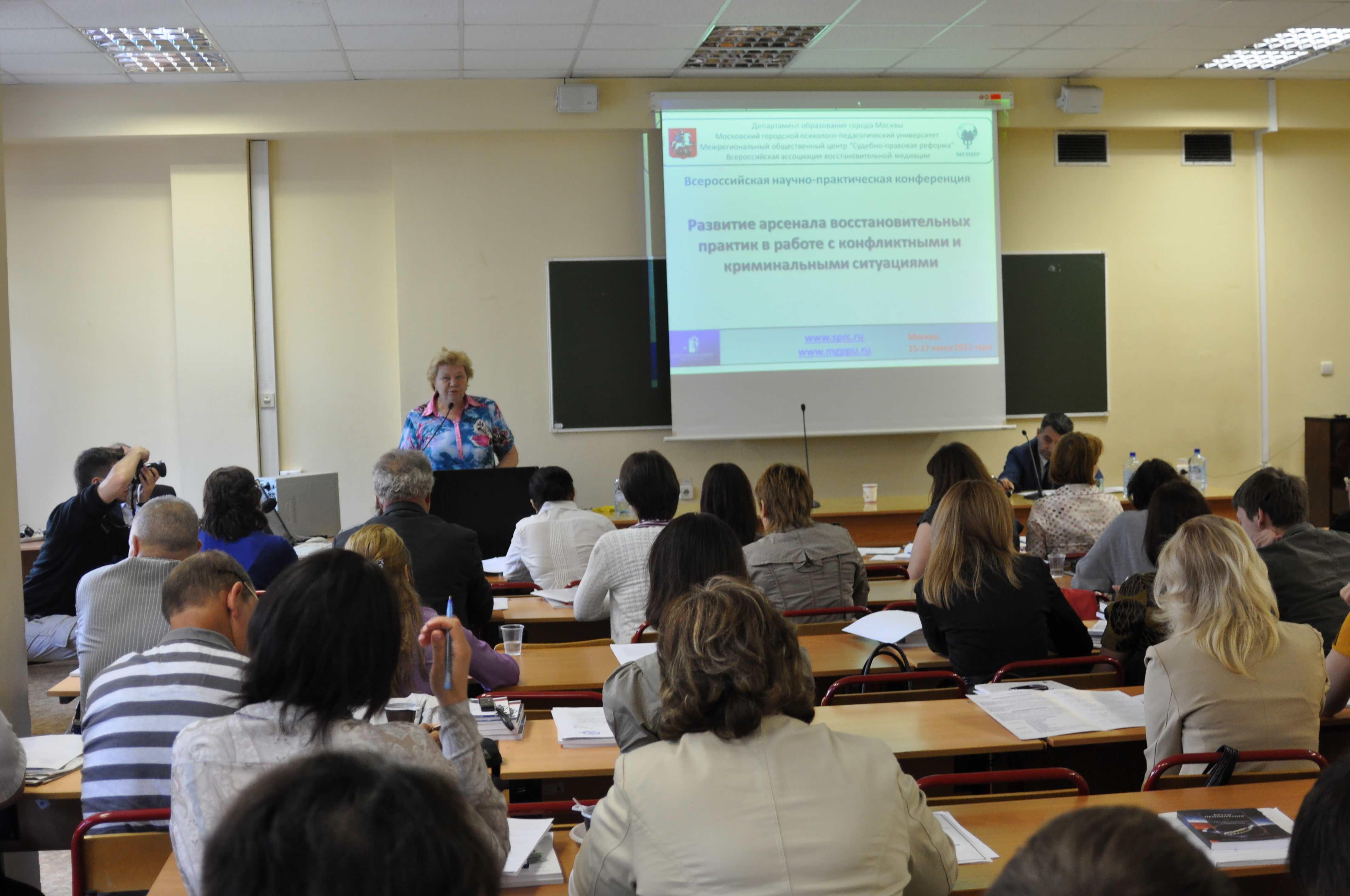 Конференция 2011 3