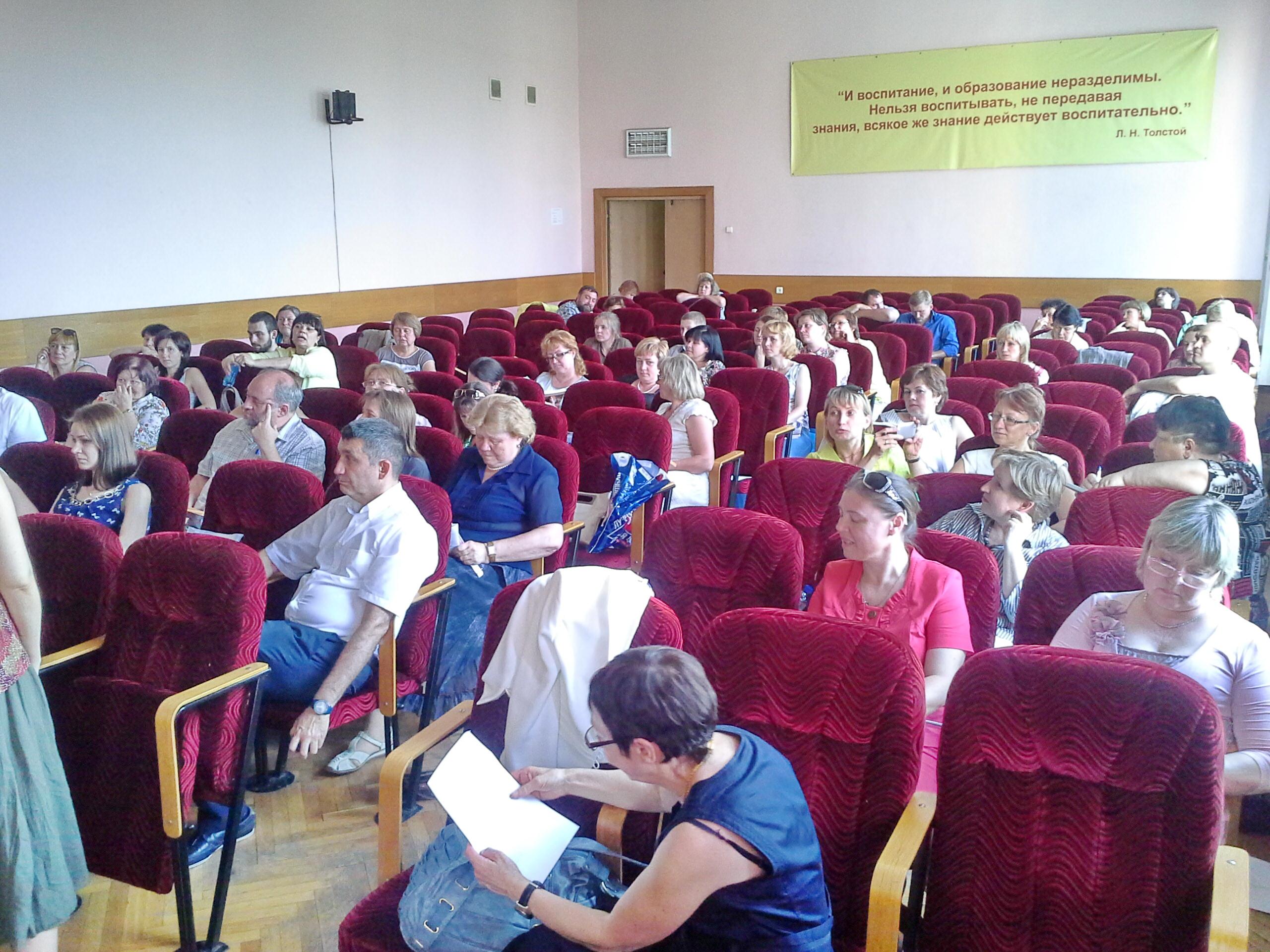 Конференция 2014 - 3