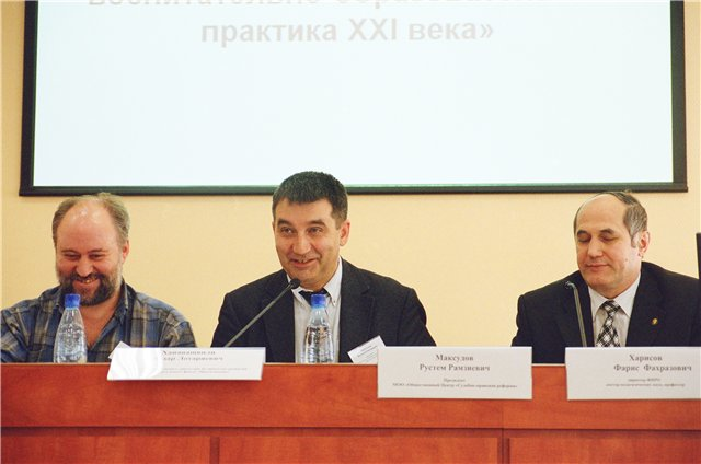 Хананашвилли Максудов Харисов на 4 конференции ФИРО