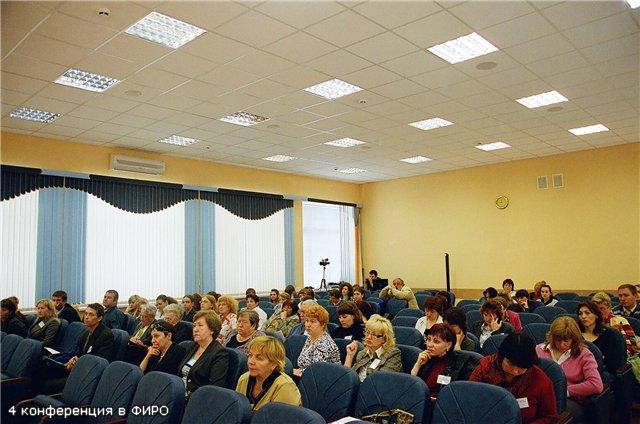 4 Конференция Примирение - образовательно-воспитательная практика 21 века