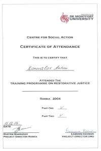 Стажировка по восстановительному правосудию в университете Де Монтфорд (Великобритания)