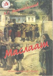Маслаат